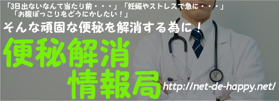 便秘解消情報局(2 / 36ページ)